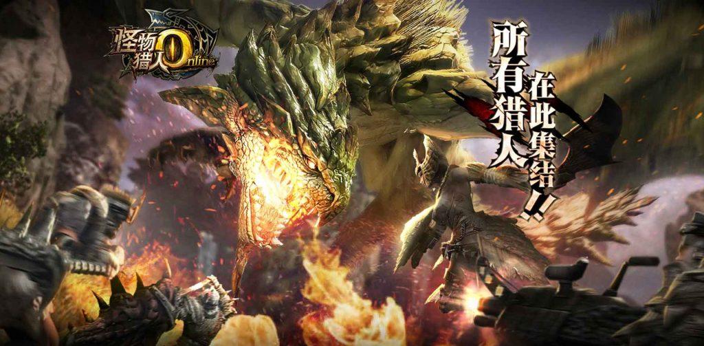 Monster hunter online กราฟฟิกดีเกมสนุก
