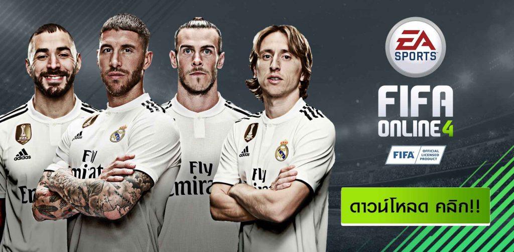 Fifa online 4 เกมออนไลน์ที่เป็นกระแสในตอนนี้